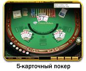 5-карточный покер