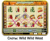 Слот: Wild Wild West