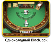 Одноколодный BlackJack